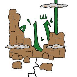 Reflections on al-Azim, the Tremendous